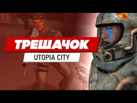 ТрешачОК. Utopia City