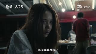 韓國票房冠軍【薩滿】電影預告 世襲薩滿巫覡家族與血有關的驚悚紀錄…… 8/25 驚神尖叫…