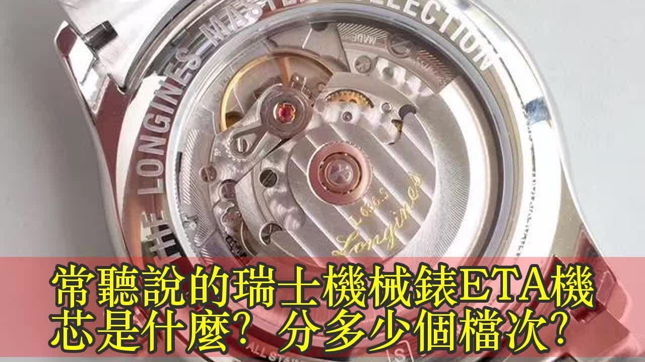 常聽說的瑞士機械錶ETA機芯是什麼?分多少個檔次? - YouTube