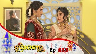 Nua Bohu | Full Ep 653 | 20th Aug 2019 | Odia Serial - TarangTV