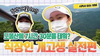 [구독&댓글 이벤트] 도봉산 7시간 등산 코스 …