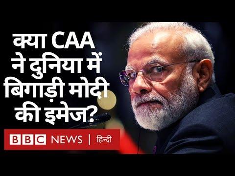 CAA-NRC पर जारी विवाद ने Narendra Modi की छवि को नुकसान पहुंचाया? (BBC Hindi)