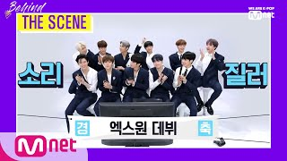 [ENG sub] [BEHIND THE SCENE - X1 ] KPOP TV Show | M COUNTDOWN 190905 EP.633