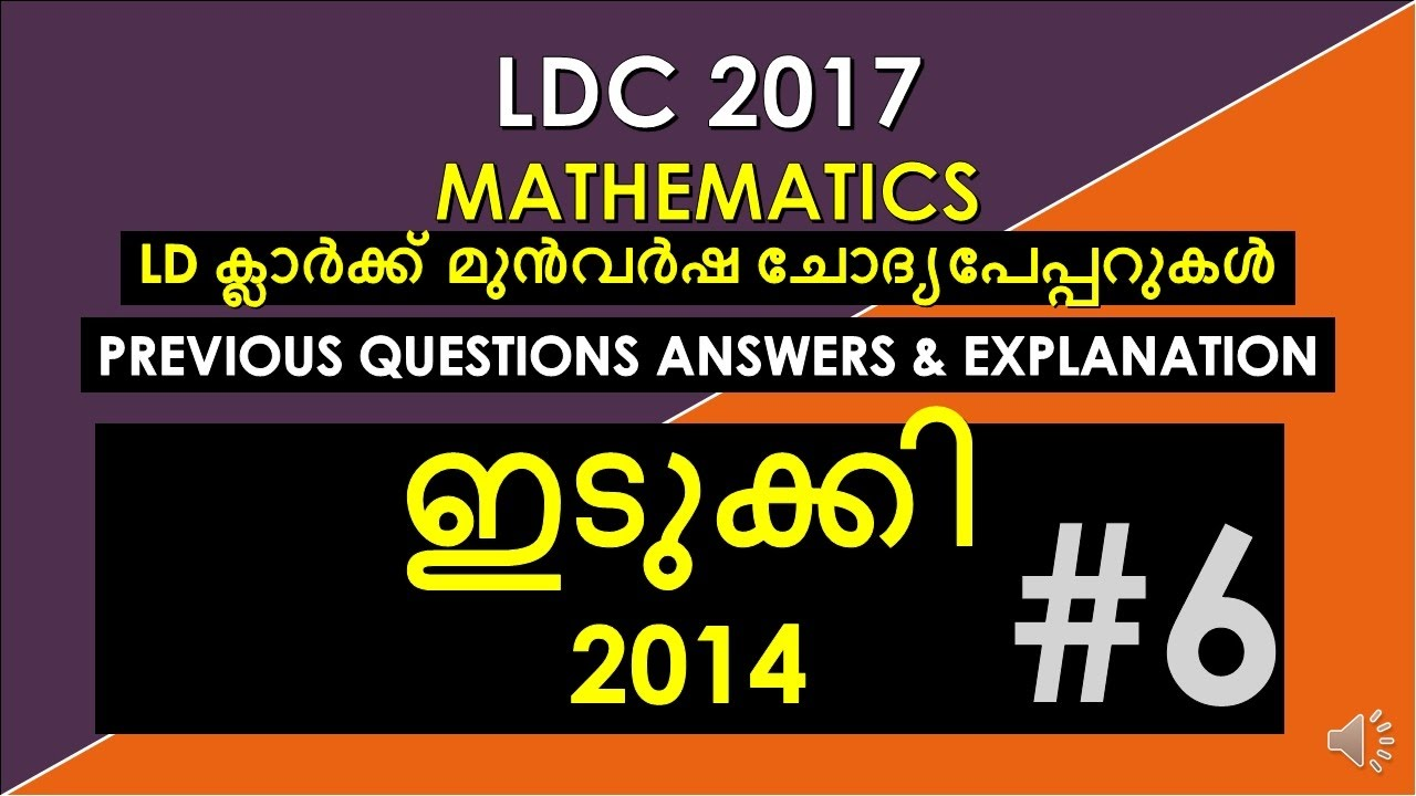Worksheet Maths Malayalam Questions kerala psc ldc 2017 previous question idukki idukki