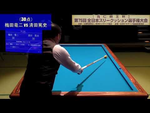 第75回 全日本3C選手権:清田篤史 vs 梅田竜二 - YouTube