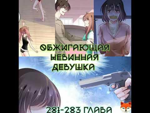 Обжигающая невинная девушка 281, 282 и 283 глава(озвучка)