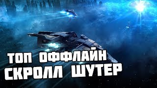 ТОП ОФФЛАЙН СКРОЛЛ ШУТЕР НА АНДРОИД - SPACE SHOOTER KAZUS 123 ANDROID - PHONE PLANET