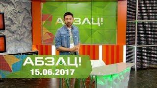Абзац! Выпуск   15 06 2017