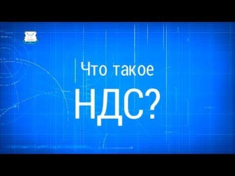 Что такое НДС?