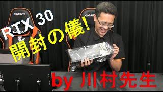 AORUS TV W65.5 『開封の儀!』