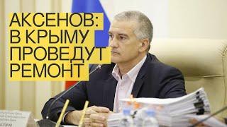 Аксьонов: у Криму проведуть ремонт 2 тис. км доріг до 2024 року