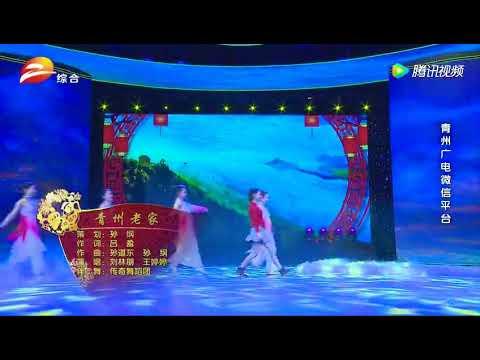 青州老家(HOMETOWN-QINGZHOU