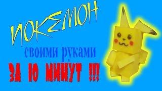 Покемон Пикачу из поролона своими руками за 10 минут. Foam Pokemon Pikachu handmade at 10 minutes