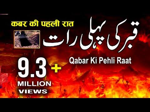 कबर की पहली रात क्या होगा सुने पूरा ब्यान - Qabar Ki Pehli Raat | Best Islamic Bayans Video