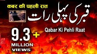 vuclip कबर की पहली रात क्या होगा सुने पूरा ब्यान - Qabar Ki Pehli Raat | Best Islamic Bayans Video