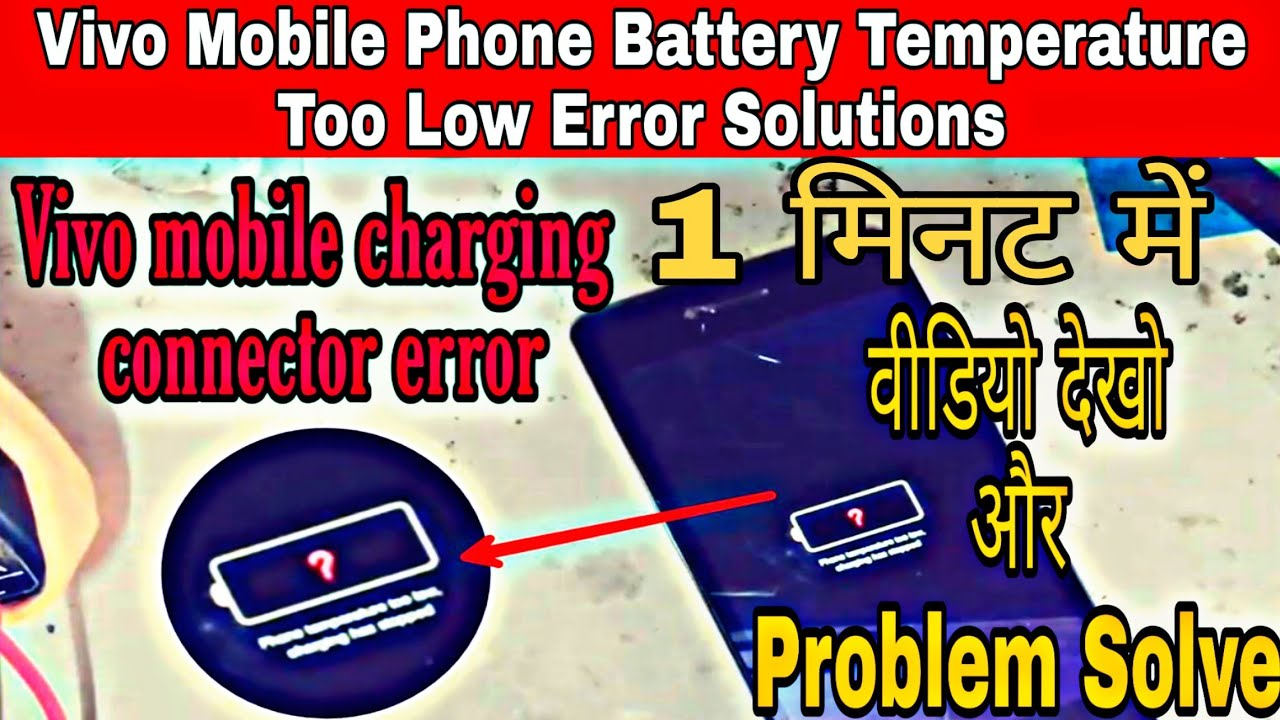 Vivo mobile phone battery temperature too low charging has stopped error  solutions