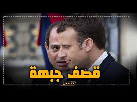 قصف جبهة عنيف من #ماكرون لـ #السيسي علي الاراضي المصريه ..!!