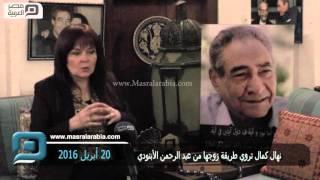 مصر العربية | نهال كمال تروي طريقة زوجها من عبد الرحمن الأبنودي