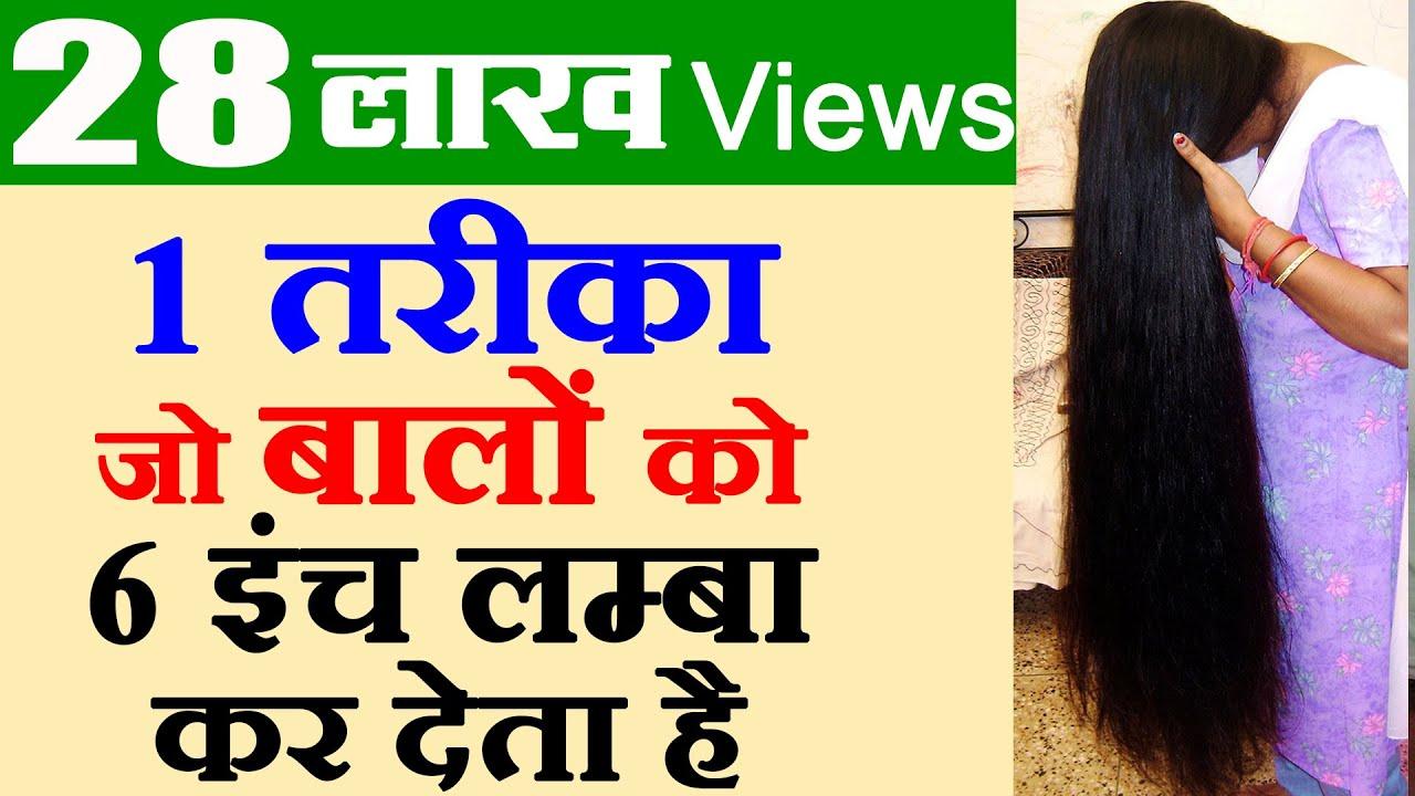 How To Get Long Hair Naturally In Hindi