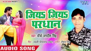 Jiya Jiya Pardhan - Dulha Ganga Paar Ke - Mourya Jagdish Singh - Bhojpuri Hit Songs 2018 New