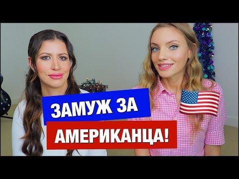 Как выйти замуж за американца?