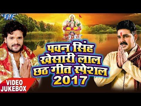 Pawan Singh खेसारी लाल छठ स्पेशल गीत 2017 - Khesari Lal - Chhath Special Geet - Video Jukebox