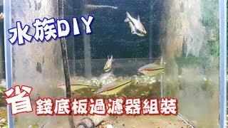 水族DIY 養魚技巧  省錢底板過濾系統組裝
