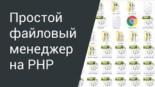 Простой файловый менеджер на PHP