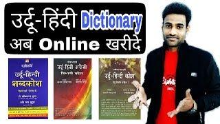 Top 3 Urdu Hindi Dictionary Buy Online | Hindi Urdu English Dictionary