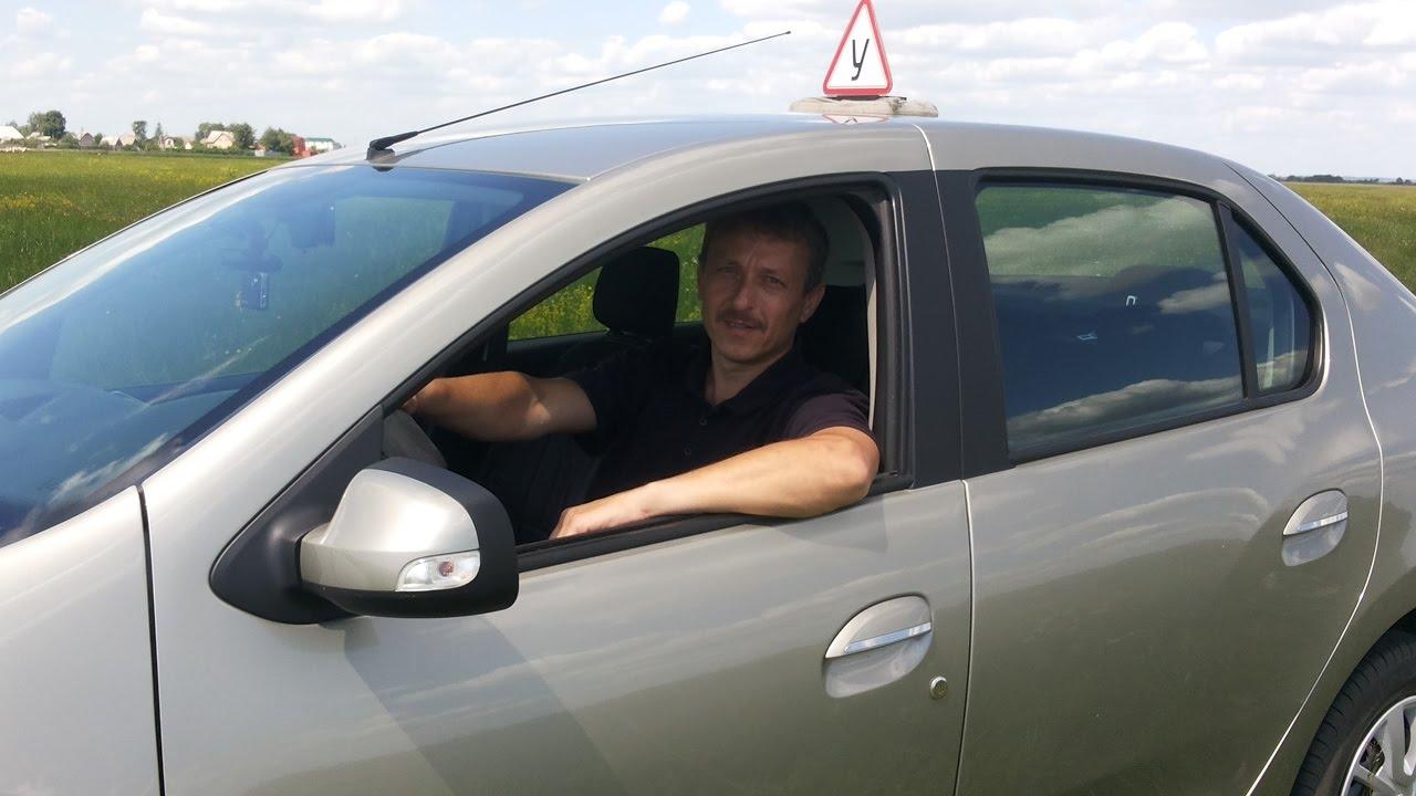рено логан обучение вождению