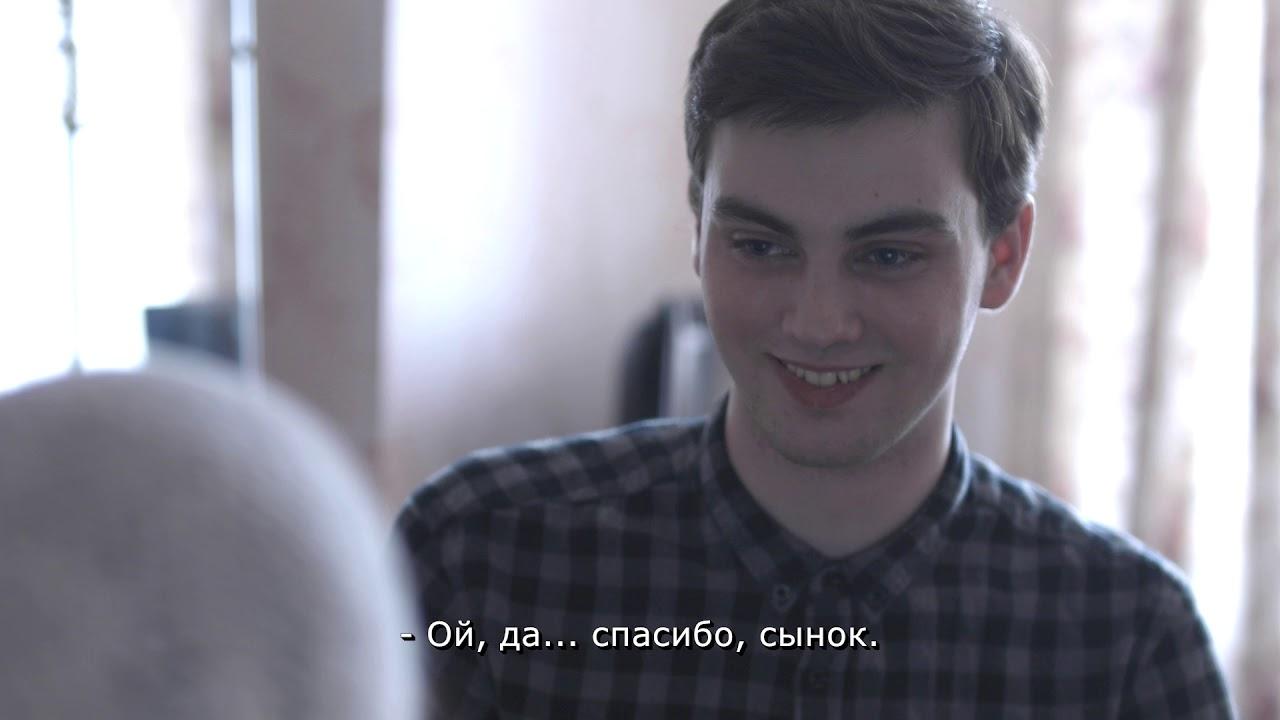 """Соседи"" режиссер Артур Кудашев"