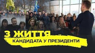 Юрій Дерев'янко зустрічається з людьми по всій Україні, щоб знайти ще більше однодумців
