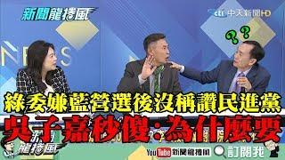 【精彩】綠委稱選後藍營都沒「稱讚民進黨」 吳子嘉秒傻:為什麼要?