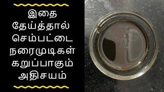 நரைமுடி  செம்பட்டை முடி கருப்பாக மாற -  Tamil health tips