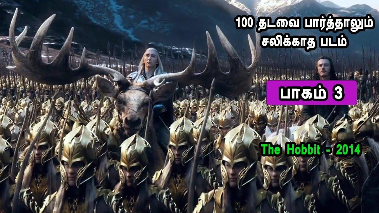 பாகம் 3 100 தடவை பார்த்தாலும் சலிக்காத படம் Tamil Dubbed Reviews & Stories of movies