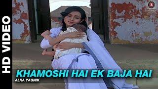 Khamoshi Hai Ek Baja Hai - Dhartiputra | Kumar Sanu, Alka Yagnik | Mammootty  & Jaya Prada