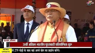 Haryana News : 38th All India Horse Riding Competition | 38वीं अखिल भारतीय घुड़सवारी प्रतियोगिता |