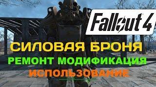 FALLOUT 4 - Силовая Броня Ремонт Модификация Использование Гайд