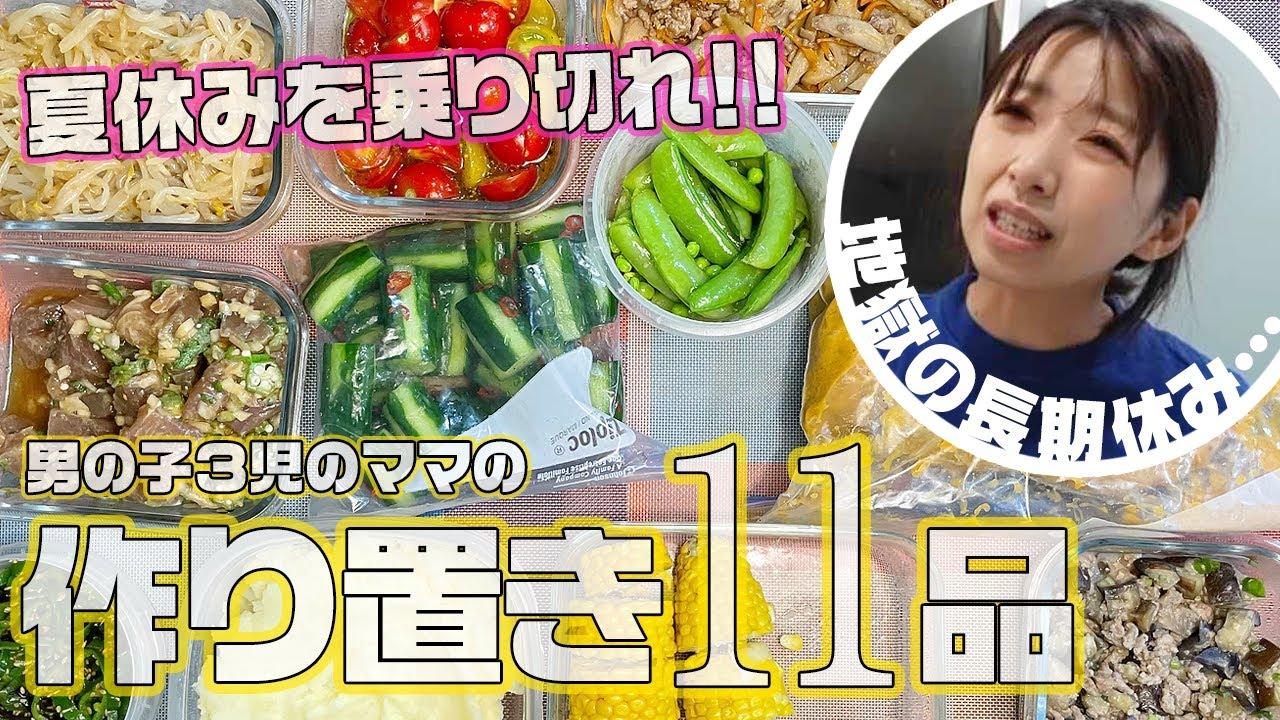 【作り置き】超簡単レシピ!夏休みを乗り切る作り置きおかず11品【ワーママ】