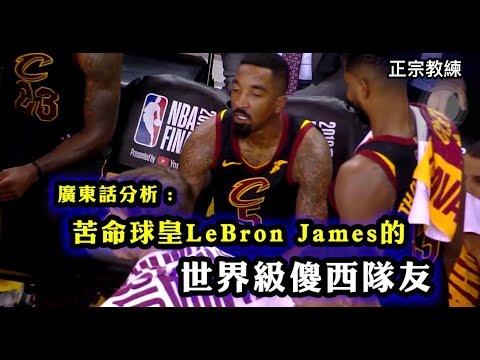 [ 廣東話分析:NBA球王LeBron James的世界級傻西隊友 ]