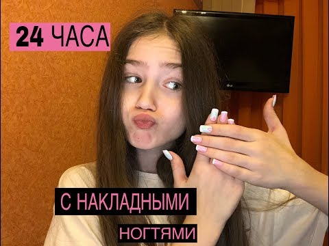 24 ЧАСА с НАКЛАДНЫМИ НОГТЯМИ 💅  Lera Barskaya