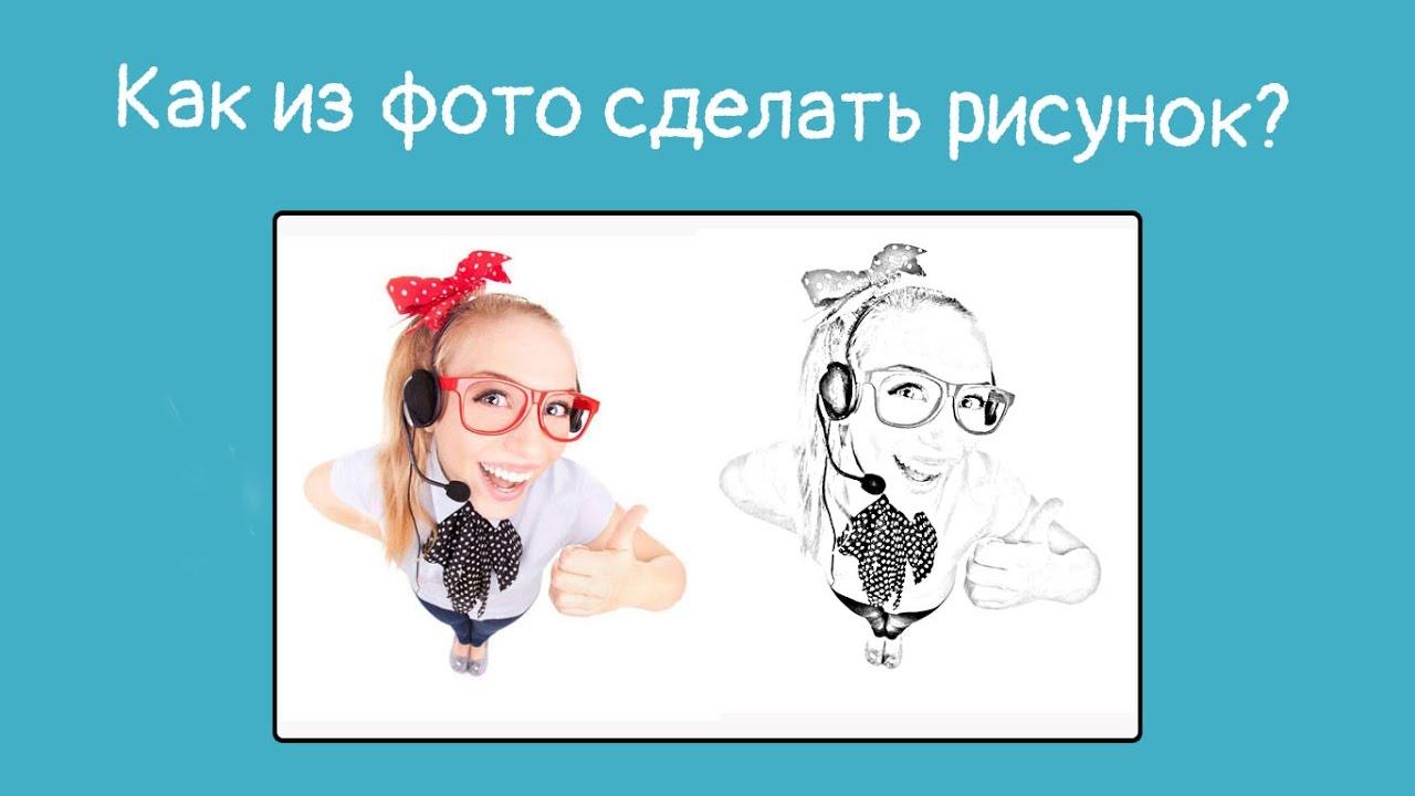 Как сделать контурный рисунок фото