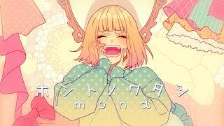 【MV】ホントノワタシ/mona(CV:夏川椎菜)【HoneyWorks】