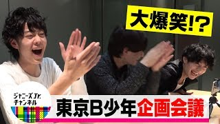 You Tubeをご覧のみなさま「東京B少年」です。 記念すべき1回目の配信...