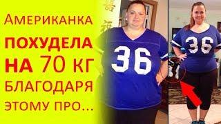Похудела за месяц после 30 лет! Как американка убрала 70 кг лишнего веса!