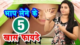 भाप लेने के खास 5 फायदे Bhaap Ke Fayde In Hindi | Health Benefits Of Steaming Your Face - Glow Skin