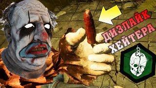 Скачать Легкая игра за Клоуна в конце мементо мори Dead By Daylight Horror Games Online