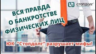 видео Банкротство физических лиц. -Статьи