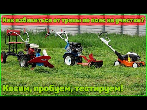 ТЕСТ КОСИЛОК! Чем быстрее и удобнее косить траву? Скос высокой травы, заготовка сена, мульчирование!
