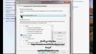 طريقة ضبط إعدادات اللغة العربية في ويندوز 7.